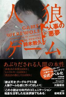 人狼ゲーム~人事の悪夢~ 著者:鈴木 教久 出版社:大和書房 発売日:... 人狼ゲーム~人事の